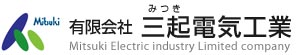 有限会社三起電気工業